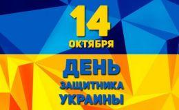День защитника Украины: картинки, поздравления и открытки