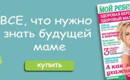 Спецвыпуск «Здоровая беременность. Здоровый малыш» уже в продаже!