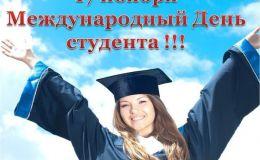 Международный День студента: история, открытки, поздравления