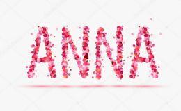 Анна: значение имени, стихи об Ане, открытки