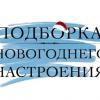 ТОП-10 мультфильмов для волшебного новогоднего настроения