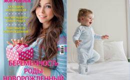 Спецвыпуск журнала «Мой ребенок» — «Беременность. Роды. Новорожденный» уже в продаже!
