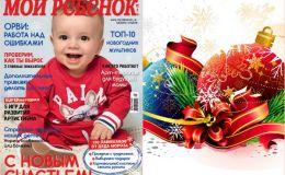 Новый номер журнала «Мой ребенок» № 12/2018-01/2019 уже в продаже!
