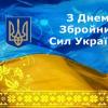 День збройних сил України: привітання та листівки