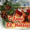 Открытки и поздравления с Днем святого Николая