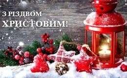 Різдво Христове: листівки та привітання
