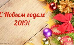 Открытки и поздравления с Новым годом 2019