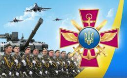 День Вооруженных сил Украины: поздравления, открытки и картинки