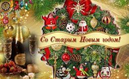 Красивые поздравления со Старым новым годом