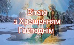 Водохреща 2020: привітання та листівки з Хрещенням Господнім