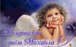 С днем ангела Михаила: поздравления и открытки с именинами Михаила