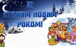 Вітання та листівки зі Старим Новим роком