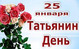Татьянин день: поздравления и красивые открытки с Днем Татьяны