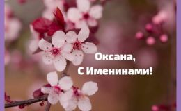 С днем ангела Оксаны: красивые поздравления и много открыток