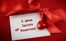 День святого Валентина: листівки, привітання, валентинки