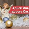 З днем ангела Оксани: гарні привітання та багато листівок