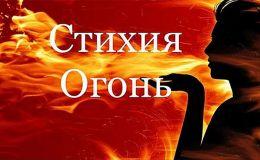 Огненные знаки — как назвать ребенка по знаку зодиака: Овен, Лев, Стрелец