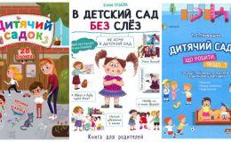 Готовимся к детскому саду: 10 книг для детей и родителей
