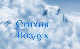 Воздушные знаки — имя по знаку зодиака: Водолей, Близнецы и Весы