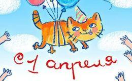 С 1 апреля: День смеха – открытки и поздравления