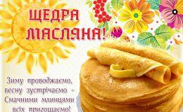 Свято Масляної: листівки та привітання