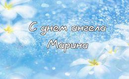 День ангела Марины: красивые открытки и поздравления с именинами