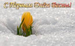 С первым днем весны:  красивые картинки и поздравления
