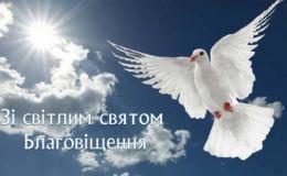 Привітання та листівки на Благовіщення