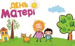 День матері: листівки і привітання українською