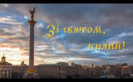 С днем Киева: стихи и открытки