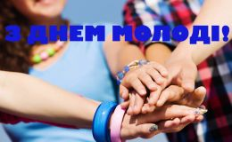 День молоді в Україні: привітання та красиві листівки