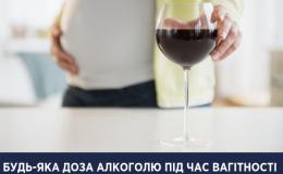 Алкоголь и беременность – Ульяна Супрун рассказала, как влияет алкоголь на ребенка