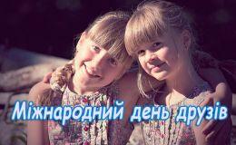 Міжнародний День друзів: привітання та листівки