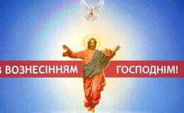 Вознесіння Господнє: листівки та красиві картинки