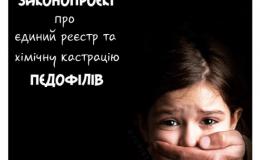 Остановить педофилов! Давайте подпишем петицию