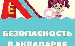 Безопасность ребенка в аквапарке: 7 простых правил