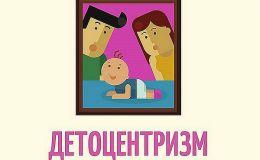 Семейные правила: чем опасен детоцентризм для ребенка
