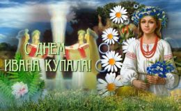Ивана Купала: 30 лучших открыток