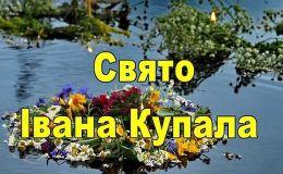 Івана Купала: листівки та картинки