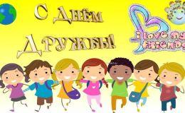 Международный день дружбы: открытки и поздравления