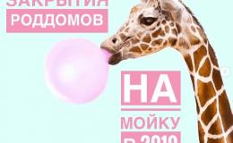 График закрытия киевских роддомов на мойку в 2019 году