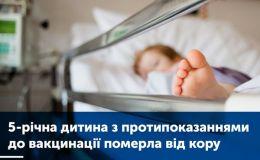 Беда: от кори умер мальчик с противопоказанием к вакцинации