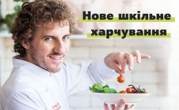 В каких школах Киева запустят шведский стол: проверьте