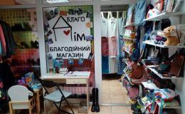 «БлагоДІМ»: благодійний магазин чекає на вас