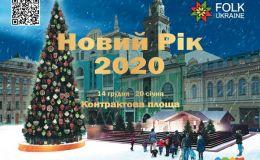 Новый год 2020 в Киеве: где погулять с ребенком
