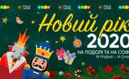 Новый год 2020: программа празднования в Киеве