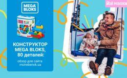 Артем и Маша снова в деле! Тест-драйв конструктора Mega Bloks