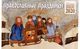 Календарь православных праздников и постов в 2020 году