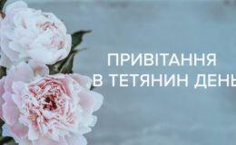 День Тетяни: гарні привітання зі святом українською мовою
