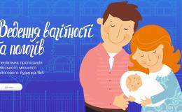 Киевский городской роддом №5: на страже детской жизни